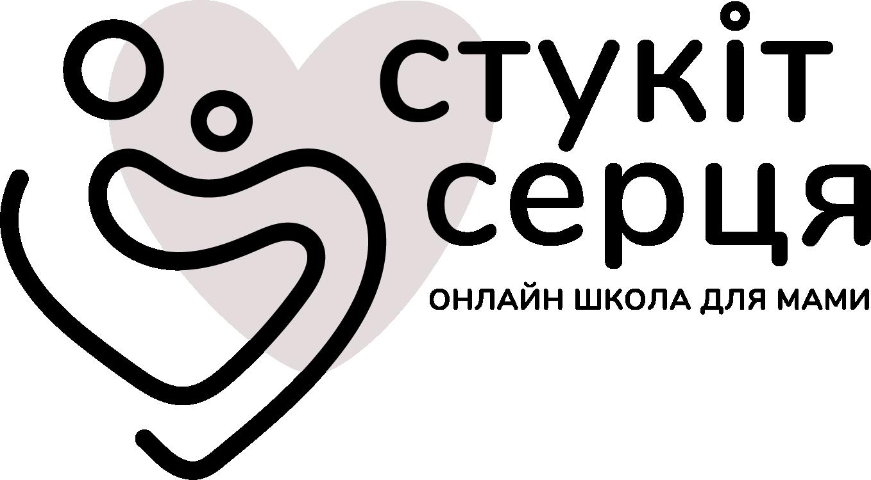 Скарбничка здоров'я для дівчат, жінок та мамусь – Стукіт серця